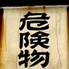 鍋田(仮)