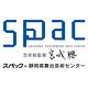 SPAC-静岡県舞台芸術センター
