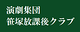 笹塚放課後クラブ