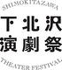 第28回下北沢演劇祭