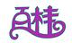 劇団百桂(ひゃっけい)