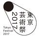 東京芸術祭事務局
