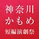 神奈川かもめ短編演劇祭実行委員会