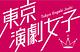 東京剣劇女子