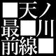 天ノ川最前線