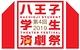 八王子学生演劇祭