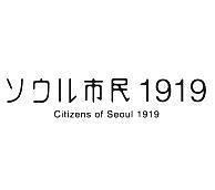 ソウル市民1919