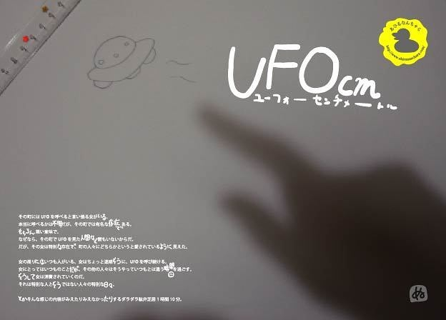 UFOcm(ユーフォーセンチメートル)