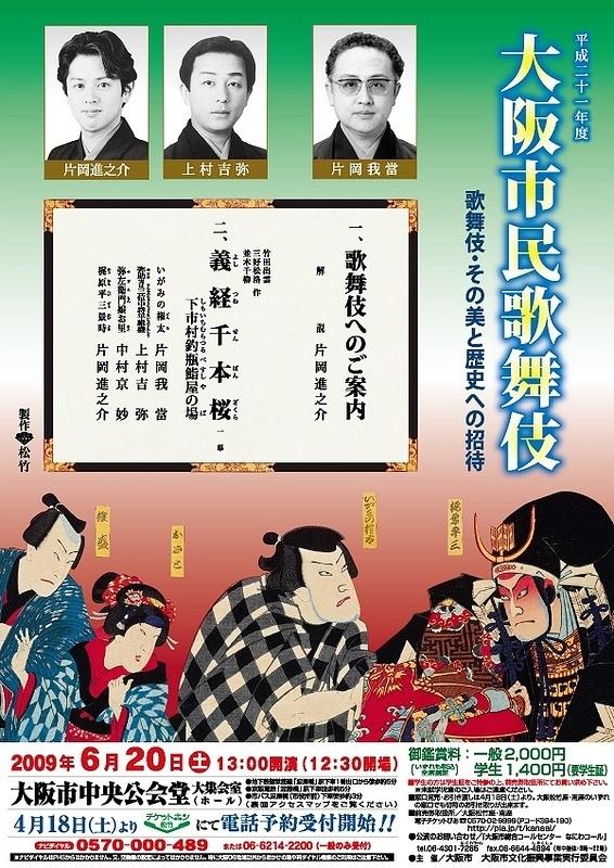 大阪市民歌舞伎