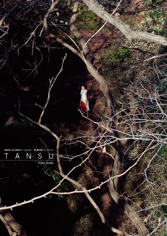 安藤洋子新作公演「TANSU」