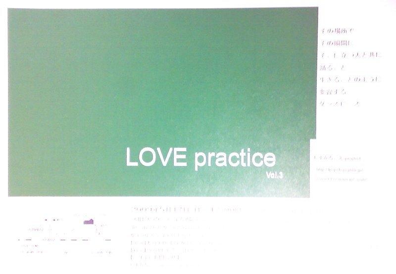 LOVE practice vol.3