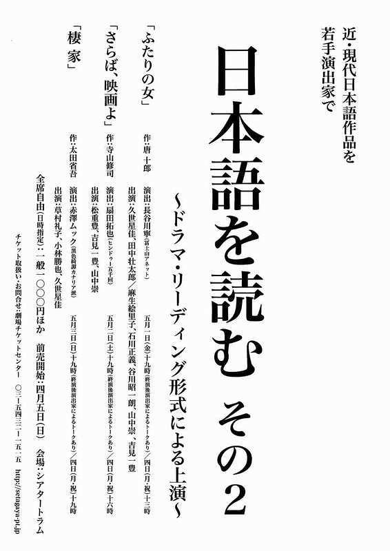 「日本語を読む その2」Bプログラム「さらば、映画よ」