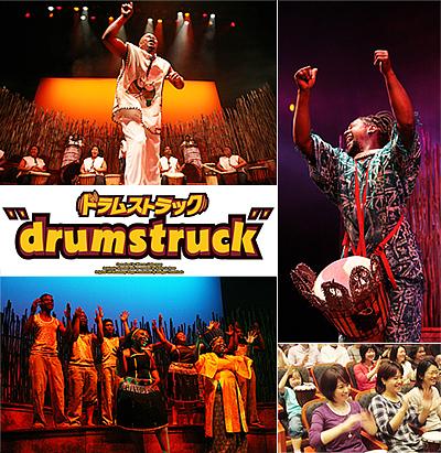ドラムストラック drumstruck(再来日)