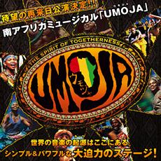 ミュージカル「UMOJA(ウモジャ)」