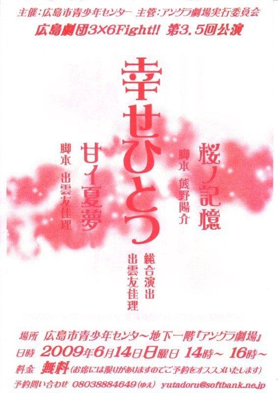 桜ノ記憶/甘イ夏夢