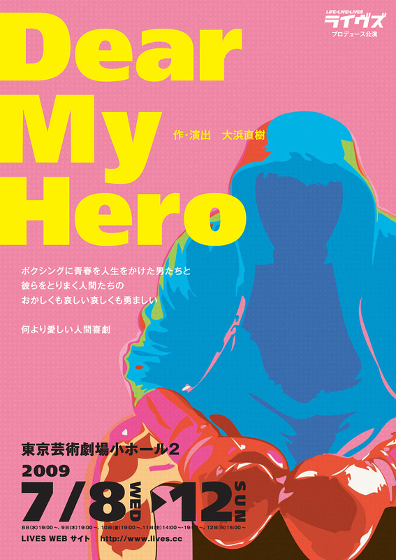 Dear My Hero
