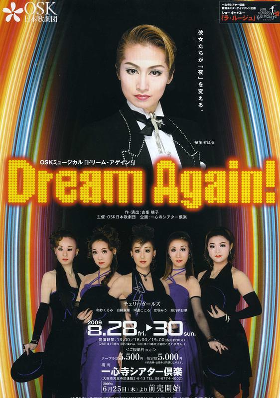 Dream Again!