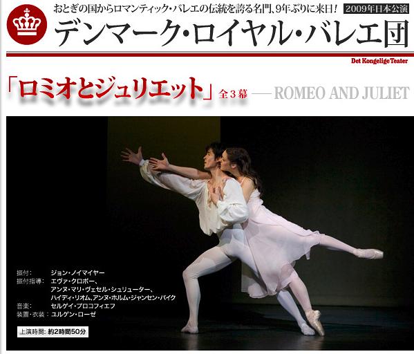 デンマーク・ロイヤル・バレエ団「ロミオとジュリエット」