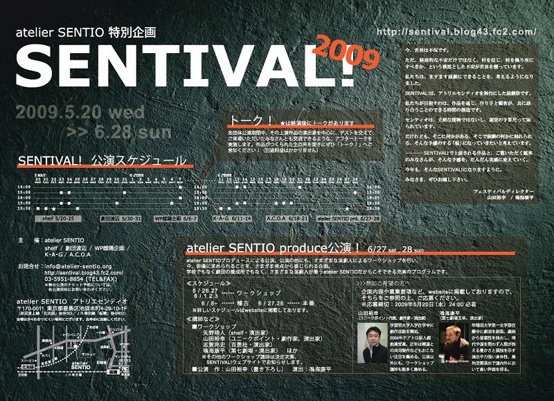 SENTIVAL!2009