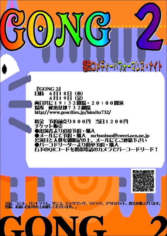 『GONG2』