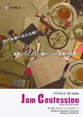 Jam Coffesion