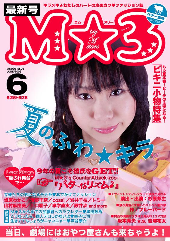 M☆3's CounterAttack-zoo-『バターなリズム♪』