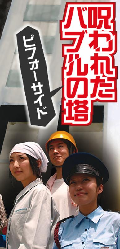 呪われたバブルの塔 -ビフォーサイド- 【舞台写真掲載!】