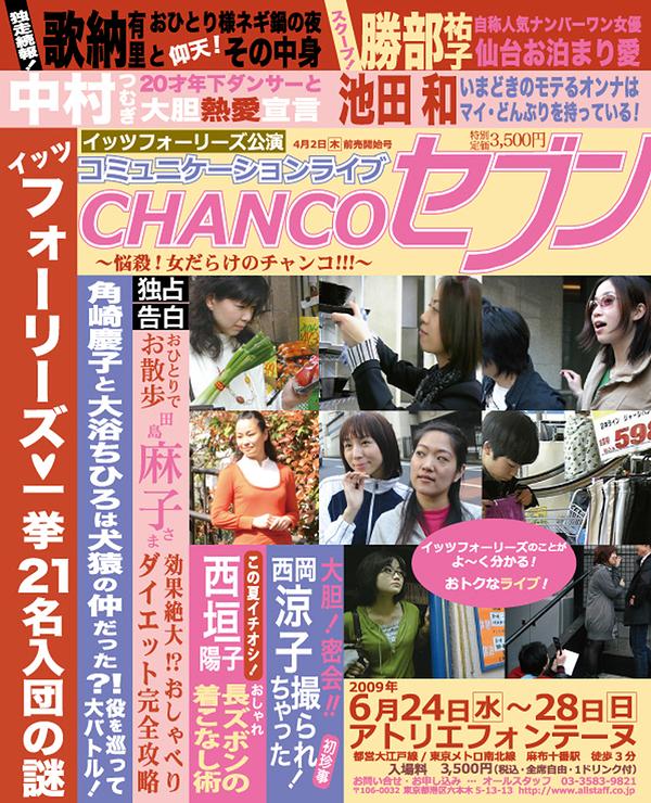 コミュニケーションライブ「CHANCO 7」