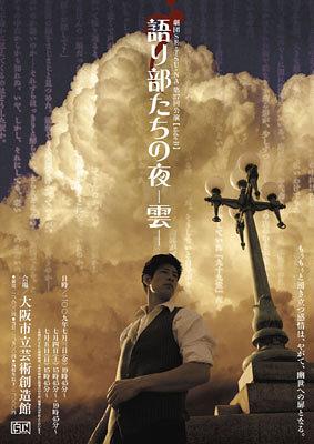 語り部たちの夜-雲-