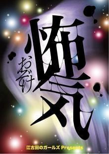 【第20回テアトロ新人戯曲賞第1次選考通過止まり作品】怖気