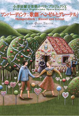 フンパーディンク:歌劇「ヘンゼルとグレーテル」