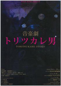 音楽劇「トリツカレ男」