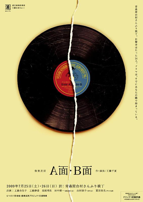 <夏目浩光氏、トーク特別生出演決定!>まるごとA面・B面 〜両面リーディング&トーク〜