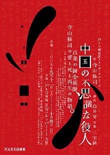 中国の不思議な役人【寺山修司×白井晃】公演終了