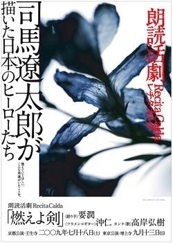 朗読活劇 Recita Calda(レチタ・カルダ)「燃えよ剣」