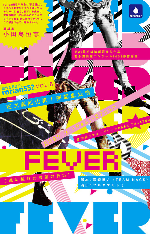 FEVER~眺め続けた展望の行方