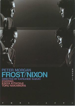 フロスト/ニクソン