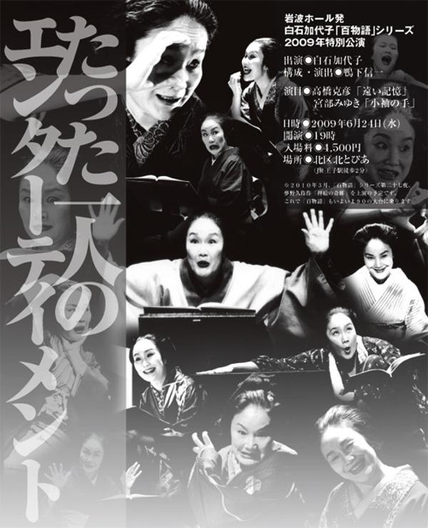 白石加代子「百物語」シリーズ 2009年特別公演