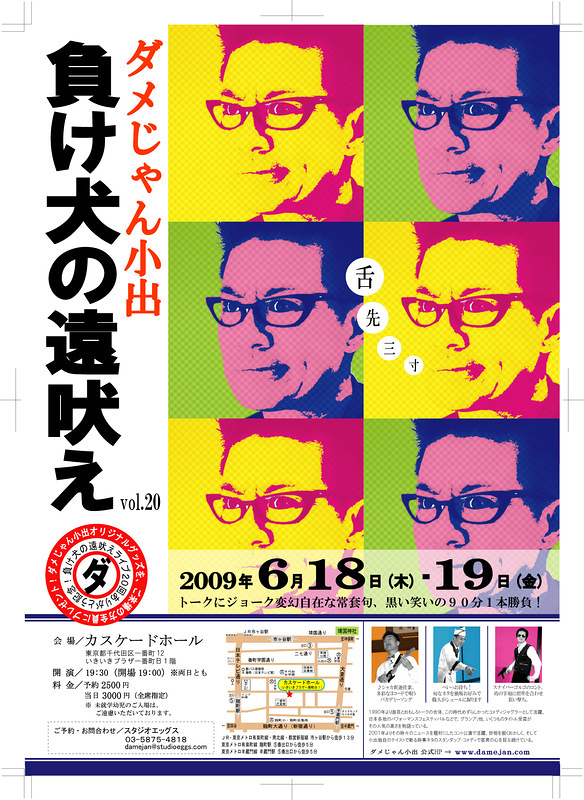 ダメじゃん小出『負け犬の遠吠え』Vol.20