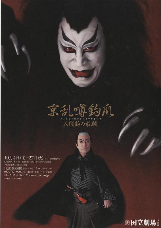 10月歌舞伎公演 「京乱噂鉤爪(きょうをみだすうわさのかぎづめ)」