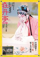シネマ歌舞伎特別篇「牡丹亭」