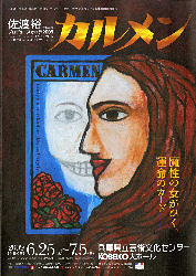 佐渡裕芸術監督プロデュースオペラ2009「カルメン」