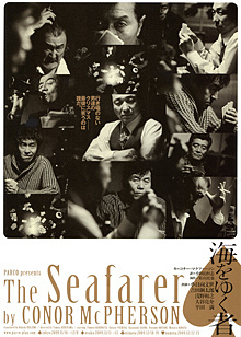 海をゆく者 The Seafarer by CONOR McPHERSON