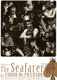 海をゆく者 The Seafarer by CONOR McPHERSON