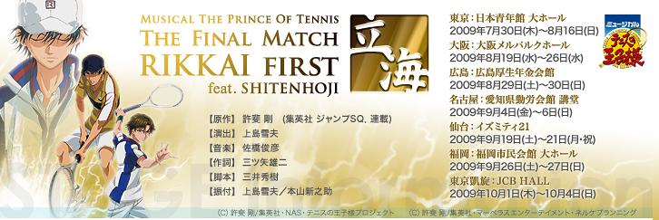 ミュージカル「テニスの王子様」 The Final Match 立海 First feat. 四天宝寺