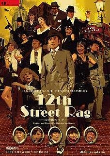 12th Street Rag
