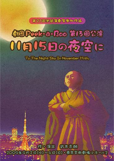 11月15日の夜空に(演劇祭大賞受賞!)
