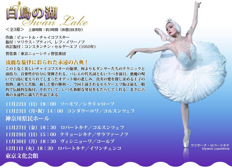 マリインスキー・バレエ 2009年公演「白鳥の湖」