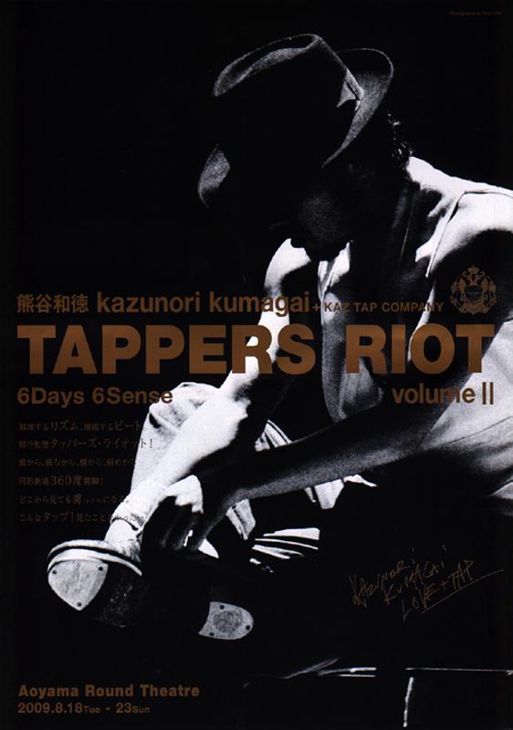 熊谷和徳 TAPPERS RIOT II—6Days 6Sense—