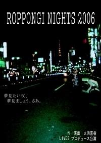ROPPONGI NIGHTS2006